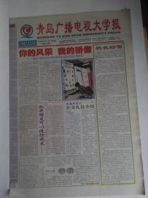 青岛广播电视大学报 2002年5月18日  【看图描述】