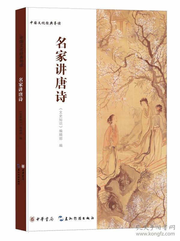 中国文化经典:名家讲唐诗