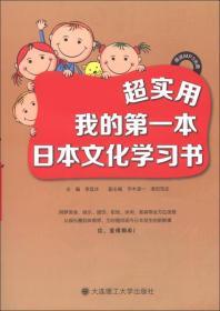 9787561176092超实用 我的第一本日本文化学习书