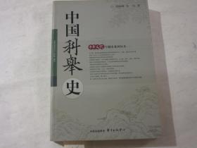 《中国科举史》