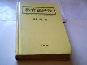 韩文原版 教育法研究