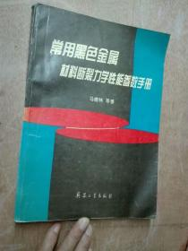 常用黑色金属材料断裂力学性能参数手册