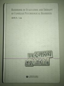 常见心理障碍评估与治疗手册 精装