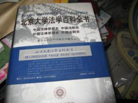 北京大学法学百科全书:中国法律思想史·中国法制史·外国法律思想史·外国法制史