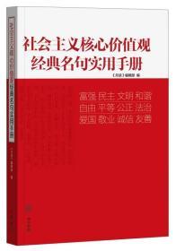 社会主义核心价值观经典名句实用手册
