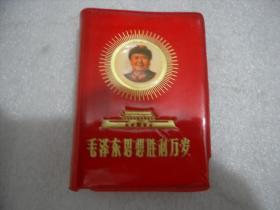 毛泽东思想胜利万岁 存39张彩图  林副主席语录剪掉  林像剪掉