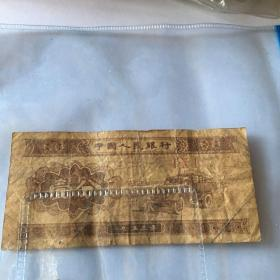 纸分币一分 101