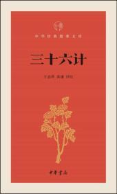 新书--中华经典指掌文库:三十六计