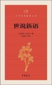 新书--中华经典指掌文库:世说心语