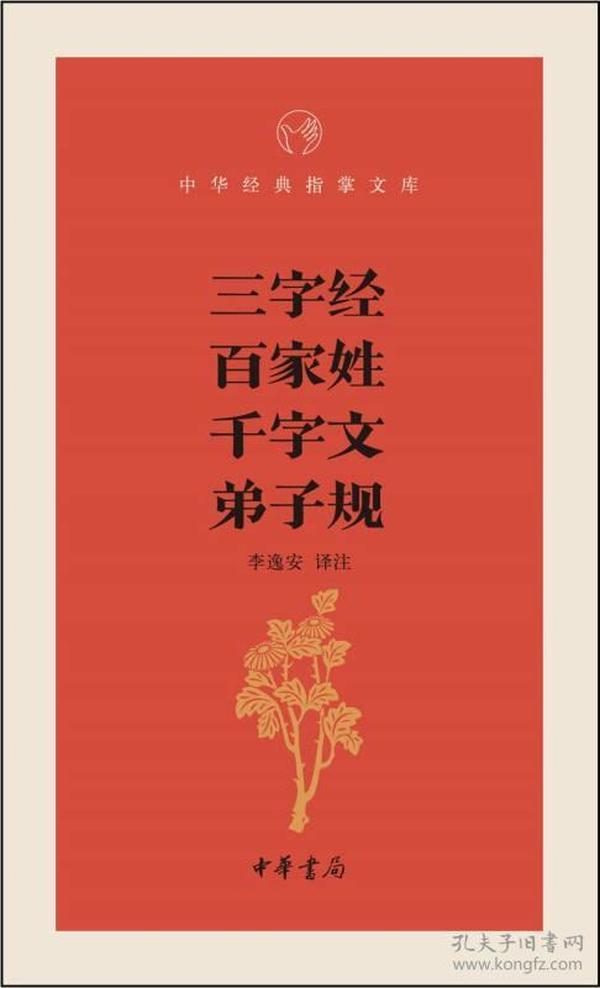 新书--中华经典指掌文库:三字经 百字姓 千字文 弟子规