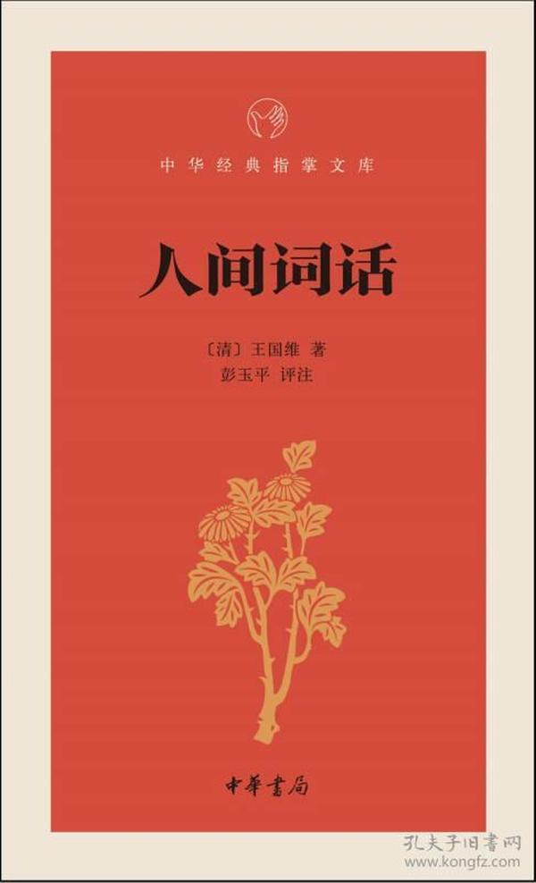 新书--中华经典指掌文库 :人间词话