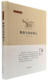 邓云乡集:鲁迅与北京风土