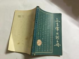 文言常用词手册