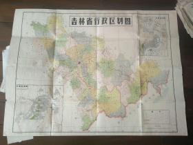1956年出版《吉林省行政区划图》附 长春市街图 吉林市街图