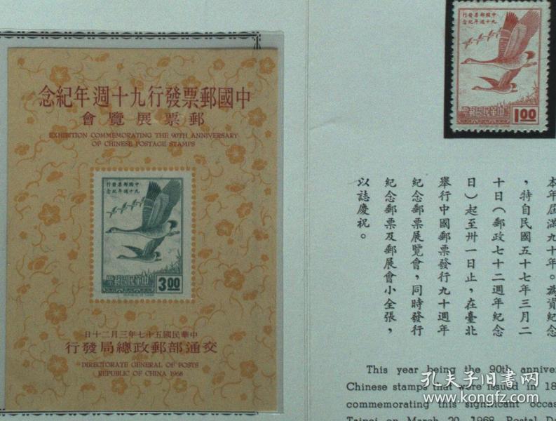 台湾邮政用品、邮票、邮票发行90年邮票及型张,型张在护邮袋里,邮票贴在上面,型张背发黄,与邮票本身无胶有关系,