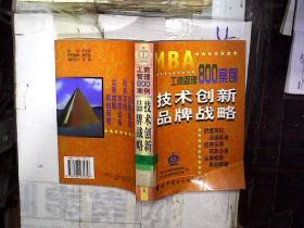 工商管理800案例.第三分册.技术创新 品牌战略。,,、