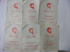 山东省菏泽地区首次活学活用毛泽东思想积极分子代表大会发言材料11份(封面毛主席木刻头像、四个伟大等)  盒2