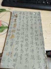 陈茗屋印存  上海书店出版社(16开品如图)