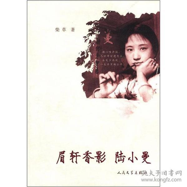 眉轩香影陆小曼