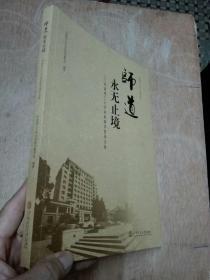 师道 永无止境:华南理工大学本科教学督导文集