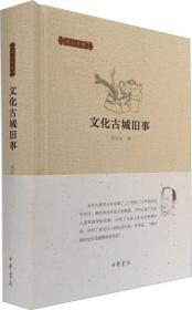 文化古城旧事:邓云乡集