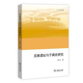 欧亚备要:尼雅遗址与于阗史研究