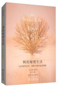 树的秘密生活:它们如何生存如何与我们息息相依/自然文库