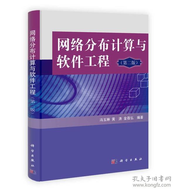 网络分布计算与软件工程(第2版)
