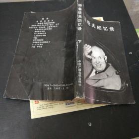 赫鲁晓夫回忆录.下册.