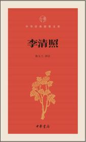 李清照 中华经典指掌文库