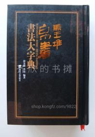 马王堆帛书书法大字典 (前言检字表有划线)
