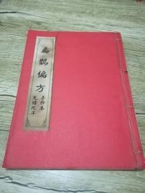 扁鹊奇方 手抄本