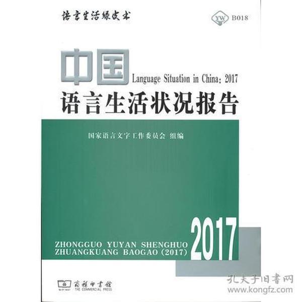 中国语言生活状况报告2017