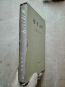 塑性力学 带原盒 精装 日文版