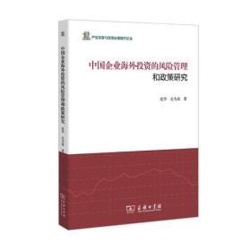 新书--产业发展与环境治理研究论丛:中国企业海外投资的风险管理和政策研究9787100139847(C2328)