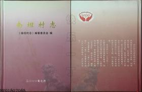 南坦村志(山东省胶州市所辖,精装本)