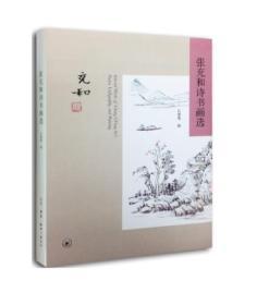《张充和诗书画选》(三联书店)