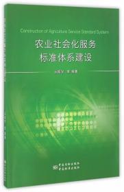 农业社会化服务标准体系建设