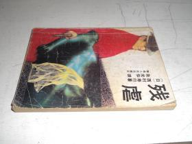 残虐 西村寿行著 1989年一版一印