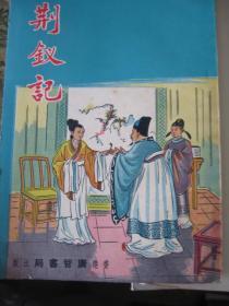 荆钗记  60年代插图本