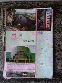 绍兴交通旅游图(1994年)