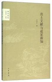 国学论丛:出土文献与道家新知
