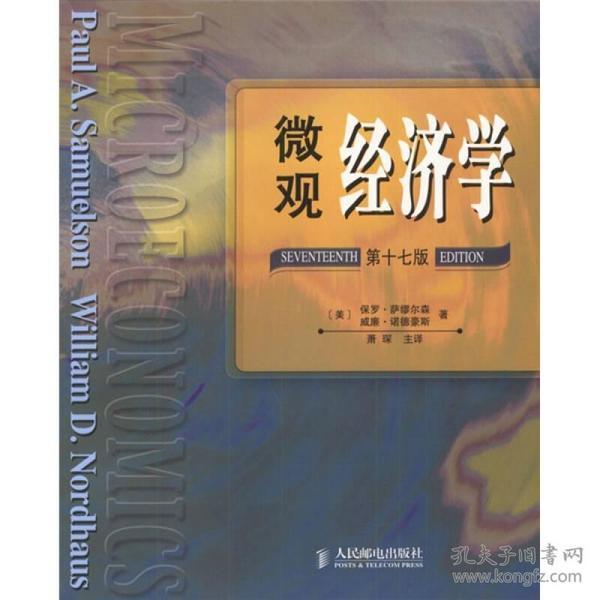 微观经济学:第17版