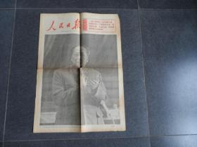 1969年4月15日人民日报