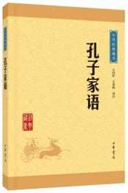 中华经典藏书:孔子家语(升级版)