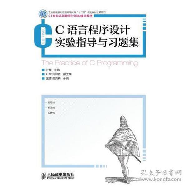 "C语言程序设计实验指导与习题集(工业和信息化普通高等教育""十二五""规划教材立项项目)"