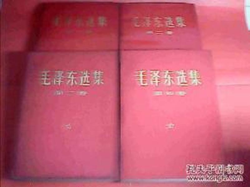 毛泽东选集1-4
