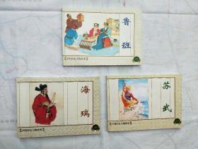 中国历史人物故事:苏武、鲁班、海瑞 3本合售