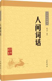 人间词话 中华经典藏书