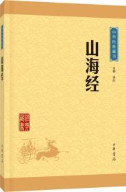 中華經典藏書:山海經(升級版)